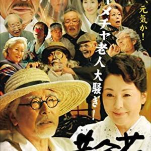 松坂慶子の映画 「黄金花 ー秘すれば花、死すれば蝶ー」 老人ホームを舞台にしたコメディ!