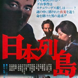熊井啓の映画 「日本列島」 日本映画監督協会新人賞受賞! 戦後の米軍に関わる闇を追求した問題作!