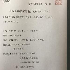 令和2年須坂弓道会発射会のお知らせ