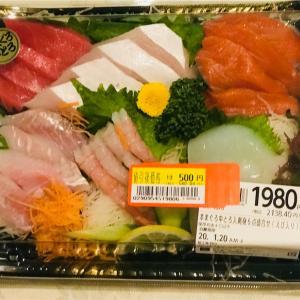 ライフ桜新町店 値引き率75%の刺身と謎のおばさん