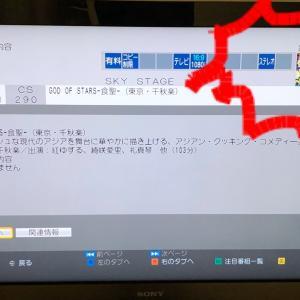 宝塚ショック!字幕がない食聖&エクレールブリアン放送
