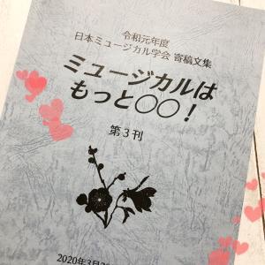 #日本ミュージカル学会 の寄稿集を読んでみた(宝塚ネタあり)