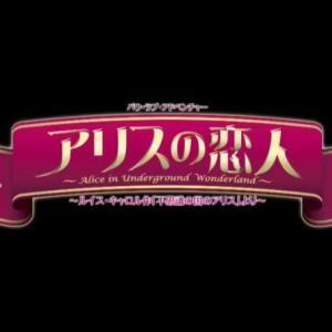 字幕付き♡『アリスの恋人』を観ました