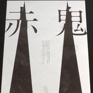 【字幕付き】野田秀樹『赤鬼』を観てきました