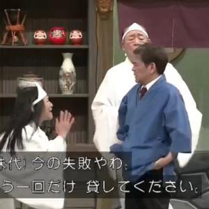 字幕に絵文字!吉本新喜劇の面白い字幕