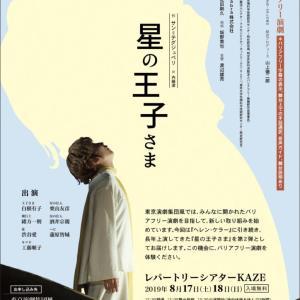【観劇記録】 東京演劇集団 風 『星の王子さま』【バリアフリー観劇】