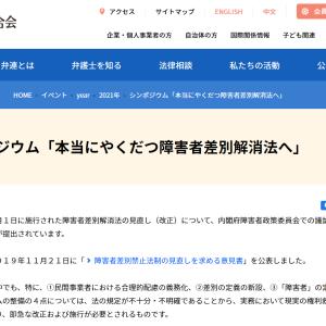 【視聴参加】日本弁護士連合会シンポジウム「本当にやくだつ障害者差別解消法へ」