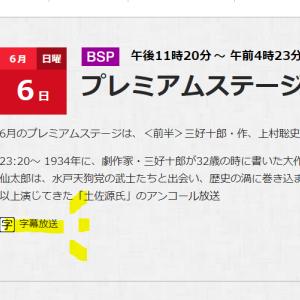 【NHK】舞台を放送する番組『プレミアムステージ』に字幕が付いた!