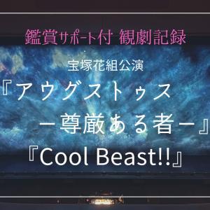 【鑑賞サポート付舞台】宝塚花組公演『アウグストゥス-尊厳ある者-』『Cool Beast!!』