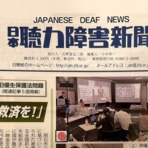 宝塚歌劇の鑑賞サポートが新聞に取り上げられました
