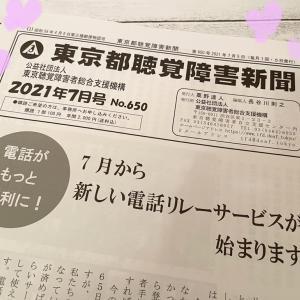 【「東京都聴覚障害新聞」に寄稿しました