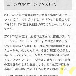 望海さんうたコンとNHKの8K宝塚歌劇