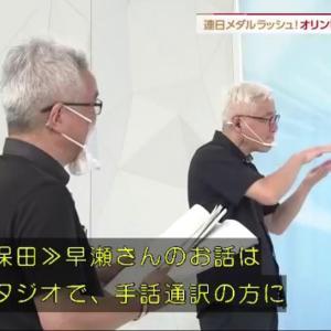 【手話・字幕付き放送】東京2020オリンピック みんなでハイライト