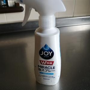スプレー式の洗剤はとても使い心地が良いですが…