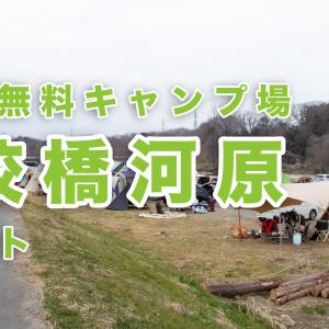 埼玉の無料キャンプ場 予約不要の「学校橋河原」レビュー!