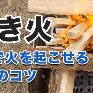 初心者さん必見!焚き火に1発で着火させる火起こしのコツと後始末の方法