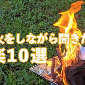 キャンプで焚き火をしながら聞きたい洋楽10選
