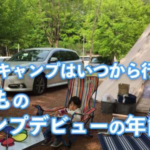 子連れキャンプはいつから行ける?こどものキャンプデビューの年齢は!