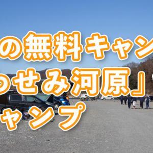 埼玉の無料キャンプ場 予約不要の「かわせみ河原」でキャンプしてきた!