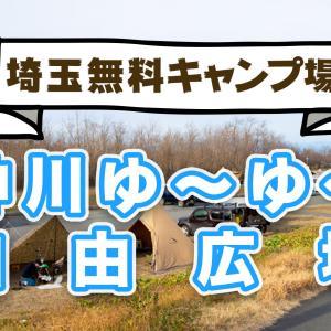 神川ゆ〜ゆ〜ランド自由広場 無料キャンプ場 – かんなの湯