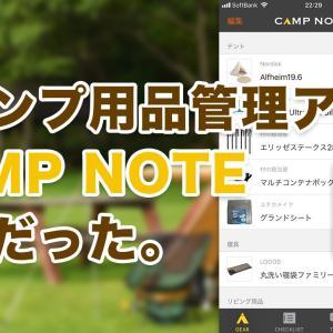 キャンプ用品のチェックリストが簡単にできる無料アプリ「CAMP NOTE」