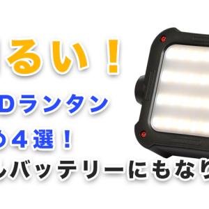 キャンプにおすすめ!超明るい小型LEDランタン4選 モバイルバッテリーにもなります。