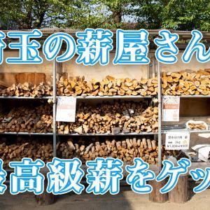埼玉の薪販売店「ペレットマン所沢」高級薪が1kg単位で購入できるリピート必須店