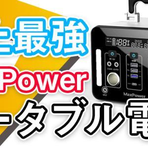 【実機解説】最強のポータブル電源 MaxPower(マックスパワー)PLシリーズが凄すぎて超おすすめ!