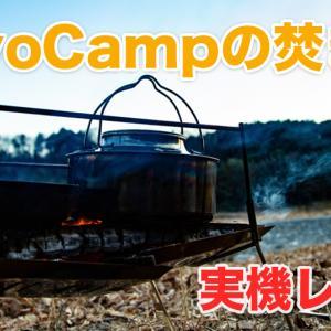 人気急上昇のTokyoCamp焚き火台、カッコよくて頑丈でコスパ最高!濃厚実機レビュー