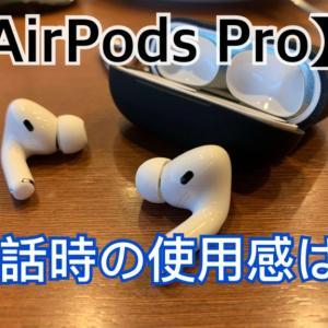 【徹底検証】AirPods PROでの通話のときの使用感についての解説