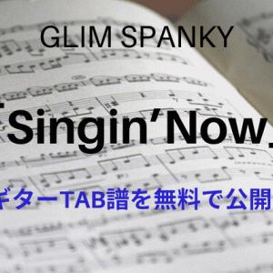 「Singin'Now」GLIM SPANKYのギターTAB譜を無料で公開