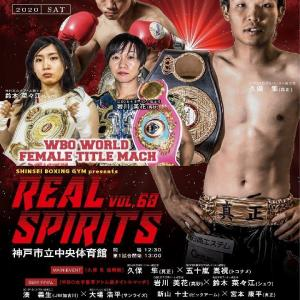 9/26、27の国内ボクシングは生配信!神戸と静岡の闘いをプレビュー!