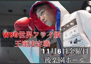11/6(金)、中谷潤人の世界戦が発表!久々に日本人戴冠の瞬間が見れる!?