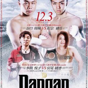 日本ミニマム級王座決定戦、谷口将隆vs佐宗緋月!BoxingRaiseを視聴。