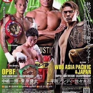 【随時更新】2021年10月ボクシング興行の放送/配信状況まとめ!