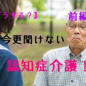 【どうする?】今更聞けない認知症介護!?前編