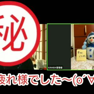 【祝動画配信】KAIGI de Foo!開催報告