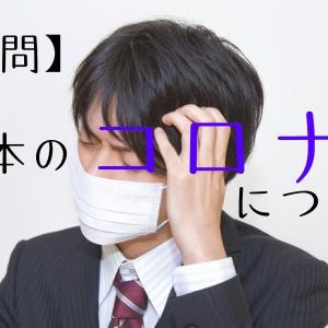 【疑問】日本のコロナについて