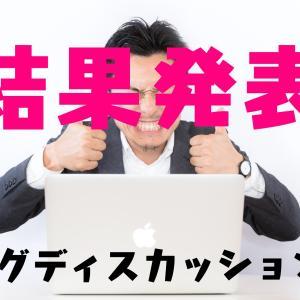 【イグディスカッション】結果発表!!