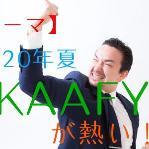 【テーマ】2020年夏、KAFFYが熱い!