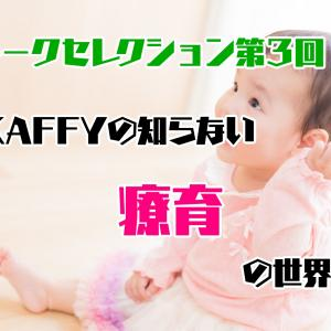 【KAFFY】療育の世界【トーク】