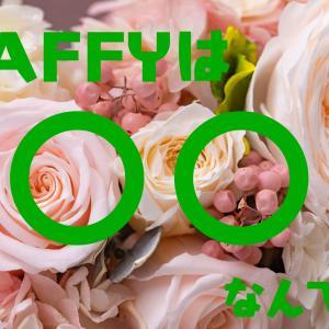【感謝】KAFFYは○○なんです!!
