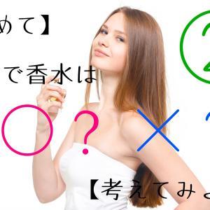 【改めて】職場で香水は○?×?【考えてみよう】②