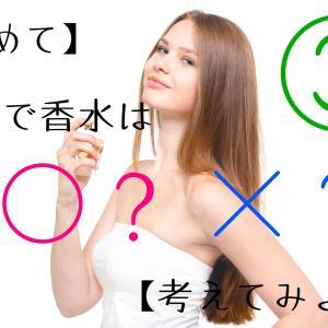 【改めて】職場で香水は○?×?【考えてみよう】③