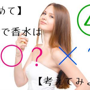 【改めて】職場で香水は○?×?【考えてみよう】④
