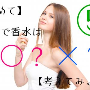 【改めて】職場で香水は○?×?【考えてみよう】⑤