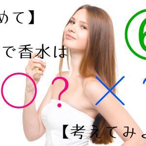 【改めて】職場で香水は○?×?【考えてみよう】⑥