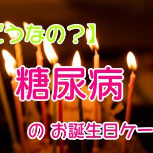 【どうなの?】糖尿病の方への お誕生日ケーキ?