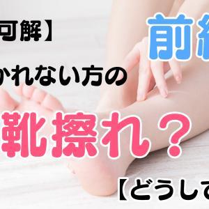 【不可解】歩かれない方の 靴擦れ? 【どうして?】 前編