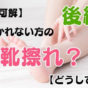 【不可解】歩かれない方の 靴擦れ? 【どうして?】 後編